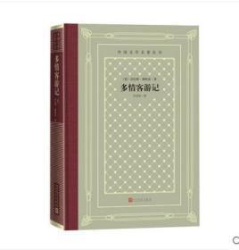 全新正版 多情客游记 网格本 劳伦斯·斯特恩 外国文学名著丛书 人民文学出版社