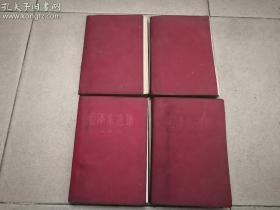 毛泽东选集1-4册(红塑本)