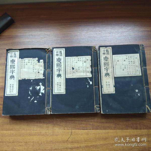 鼇头音释《 康熙字典》三厚册 (9厘米 ) 日本明治年间出版