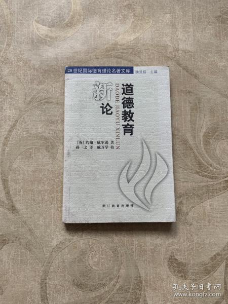 道德教育新论/20世纪国际德育理论名著文库