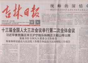 2020年5月26日  吉林日报   十三届全国人大三次会议举行第二次全体会议