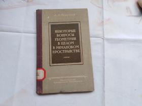 可能是俄文:黎曼容积整数的几个问题。硬精装,1957年原版。品相不错。盖XX市图书馆藏章