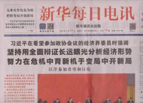 2020年5月24日   新华每日电讯  牢牢植根人民  不断造福人民    在看望参加政协会议的经济界委员时强调 坚持用全面辩证长远眼光分析经济形势 努力在危机中育新机于变局中开新局