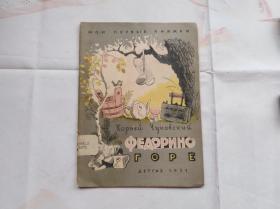 1951年俄文原版儿诗集插图本:书名不懂。大量插图类似连环画
