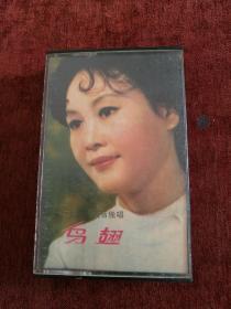 罕见,多网唯一,李谷一《鸟翅》。中国唱片出版的第一盒磁带,HL-1