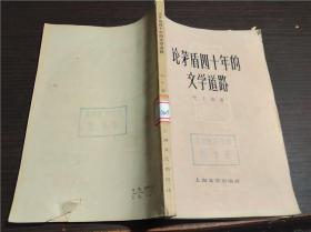 论矛盾四十年的文学道路 叶子铭 著 上海文艺出版社 1959年版 大32开平装