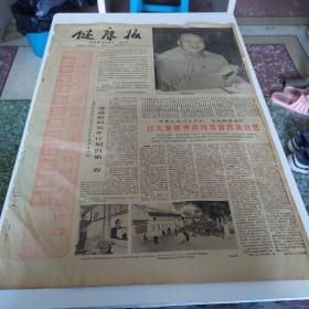 老报纸健康报1966年1月19日(4开四版)高举毛泽东思想的伟大红旗。讲究卫生,消灭疾病,移风易俗,改造世界。