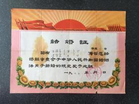 辽宁锦西地方文献——辽宁省锦西县南票镇邱皮沟街道革命委员会1975年9月3日颁发结婚证