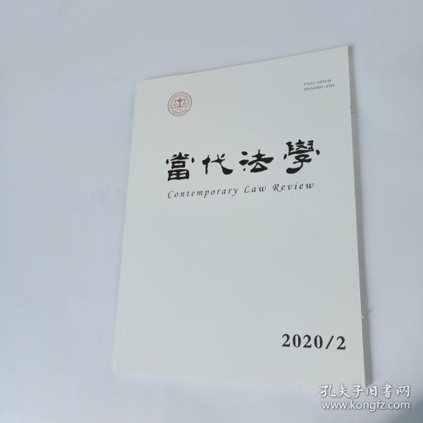 当代法学2020年2期  第34卷第2期(总200期)