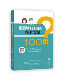 新型冠状病毒感染的肺炎防控知识100问9787548739784(K44)