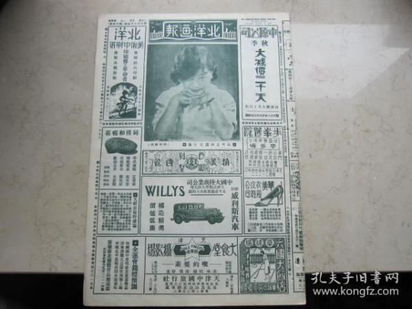民国二十年    《北洋画报》 8开4版    头版有北平王姝瀛女士象, 明星公司等等