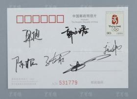 2008年北京奥运会射击世界冠军 邱健、郭文珺、陈颖、庞伟、杜丽 6人签名福娃明信片一枚 HXTX312857