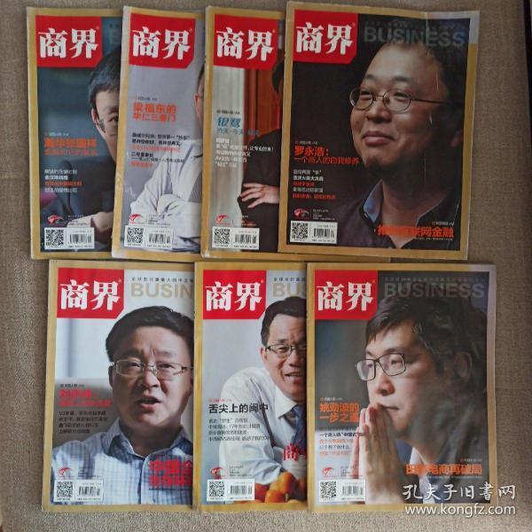 商界杂志2014-2015(7本合售)