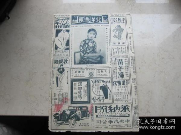 民国十八年    《北洋画报》 8开4版    头版有天津名人符夫人倩影象, 等等