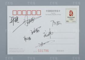 2008年北京奥运会射击世界冠军 邱健、郭文珺、陈颖、庞伟、杜丽、朱启南等 7人签名福娃明信片一枚 HXTX312861