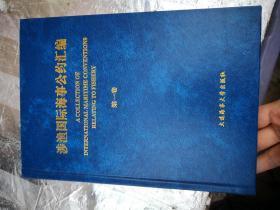 涉渔国际海事公约汇编:第一卷