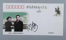 著名画家、中国国家画院副院长 范扬 签名 《周恩来、邓颖超纪念馆落成》纪念封一枚 HXTX312863