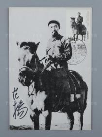 著名画家、中国国家画院副院长 范扬 签名 周恩来在陕北明信片一枚(贴周恩来诞生一百周年纪念邮票一枚) HXTX312864