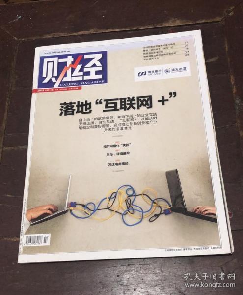 期刊:《财经》 2015年第 14 期 总第 430 期