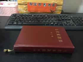 日文版 毛泽东选集 2  第二卷 (精装)