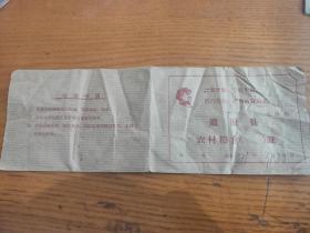 1971年甘肃省庆阳市镇原县农村粮食证,毛像语录粮票证