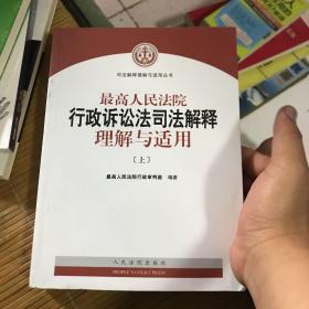 人民法院出版社 司法解释与理解适用 最高人民法院行政诉讼法司法解释理解与适用上