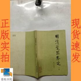 明清瓷器鉴定  上册