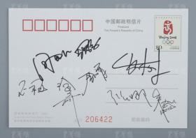 中国女排原运动员、世界冠军 赵蕊蕊、周苏红、王一梅、李娟、张娜、徐云丽等8人签名 福娃明信片一枚 HXTX312870