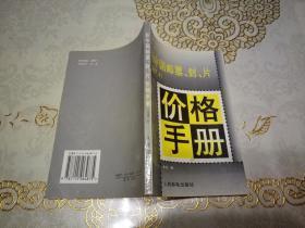 新中国邮票.封.片价格手册