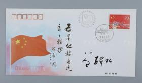 新中国国旗设计者、曾任上海市政协常委 曾联松 毛笔签名 天安门广场升国旗仪式纪念封一枚 HXTX312876