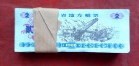 粮票 辽宁省地方粮票 起重机 2斤 1980年 100枚一刀 8.5*3.3CM