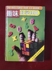 趣味数学辞典