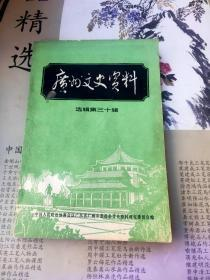 广州文史资料选辑第三十辑签名本