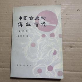 中国古史的传说时代(增订本)
