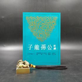 台湾三民版   丁成泉 注译;黄志民 校阅《新譯公孫龍子(二版)》(锁线胶订)