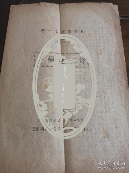 54年上海第一中医进修班第三届学员通讯录