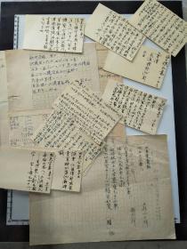 当代国学大家、张政烺先生 手稿 笔记一批(约20余页)