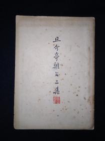 47年版 且介亭杂文二集  鲁迅三十年集 29
