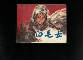 白毛女(79年老版)