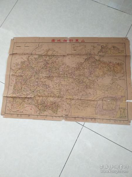 民国――山东明细地图