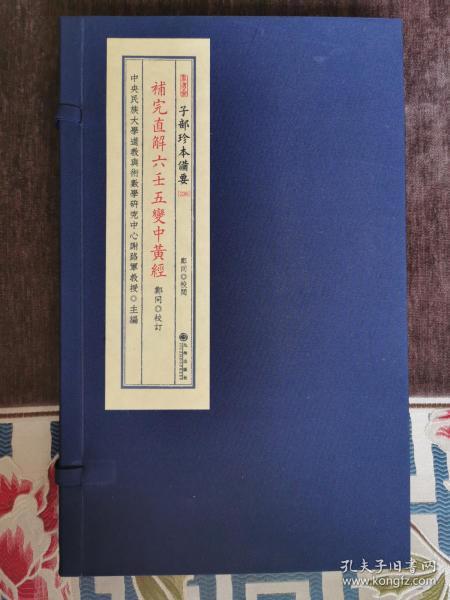 子部珍本备要第236种《补完直解六壬五变中黄经》
