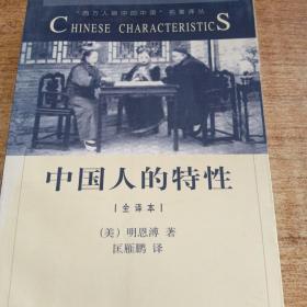 中国人的特性:全译本
