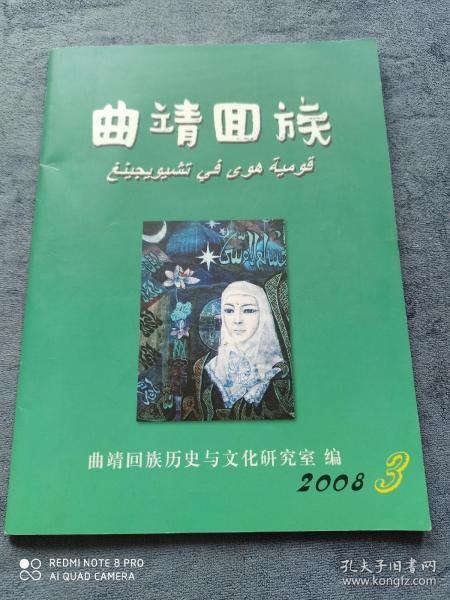 《曲靖回族》 (2008第3期总第5期)