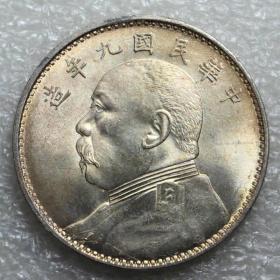袁大头九年一圆银币,银圆