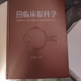 新编临床眼科学