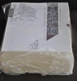 皋鹤堂批评第一奇书金瓶梅吉林大学2011版16开上下册