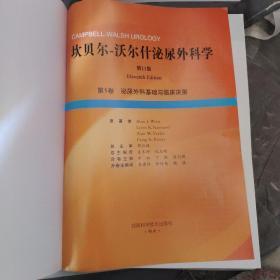 坎贝尔-沃尔什泌尿外科学:第1卷泌尿外科基础与临床决策(没书皮)