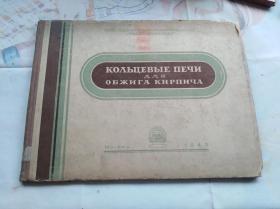 民国原版外文书是否俄文:环形炉及其他产品设计图。大八开硬精装。光是那些老纸就很漂亮了。1949年版