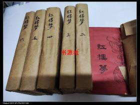 民国亚东版《红楼梦》程乙本,全六册(新红学开山之作)1948年【包中通快递发货】