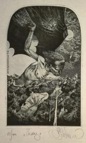 乌克兰 康斯坦丁·卡里诺维奇Konstantin Kalinovich 版画藏书票原作4精品收藏